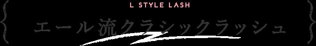 Lスタイルラッシュ