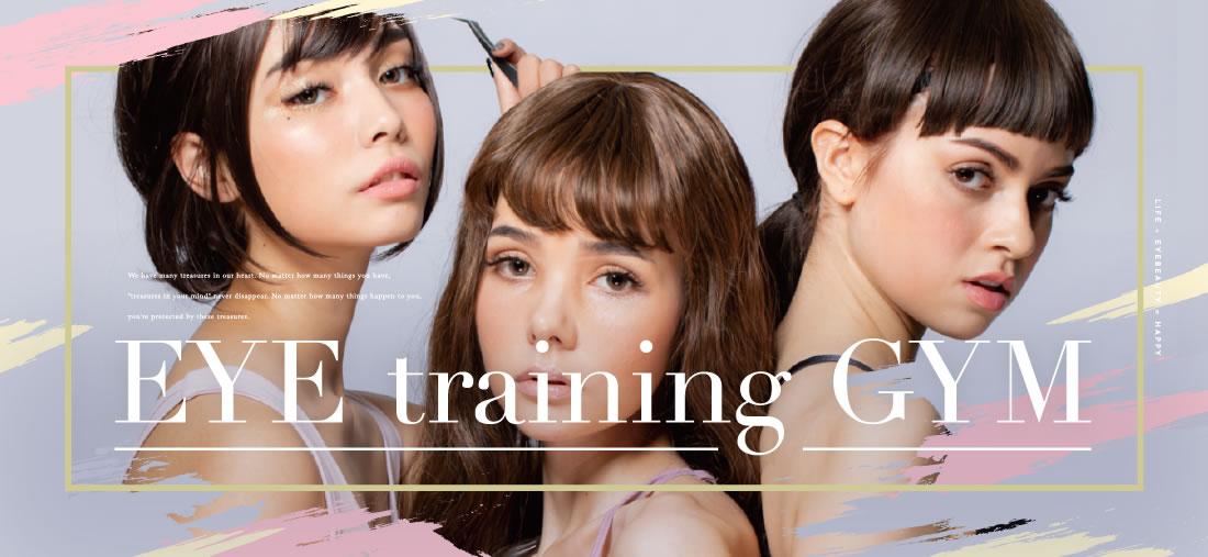 眉毛とまつげの専門トレーニングジム「アイトレーニングジム」